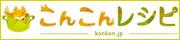長野県塩尻市給食レシピサイト こんこんレシピ