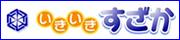 長野県須坂市オフィシャルWEBサイト いきいきすざか 保育園給食レシピ集